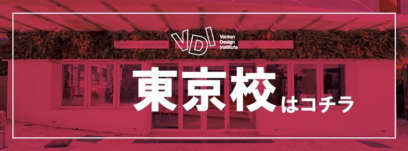 VDI_各校舎選択_東.jpg
