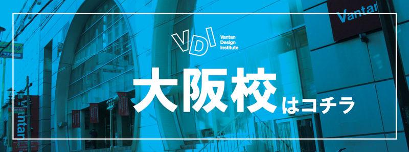 VDI_各校舎選択_大.jpg